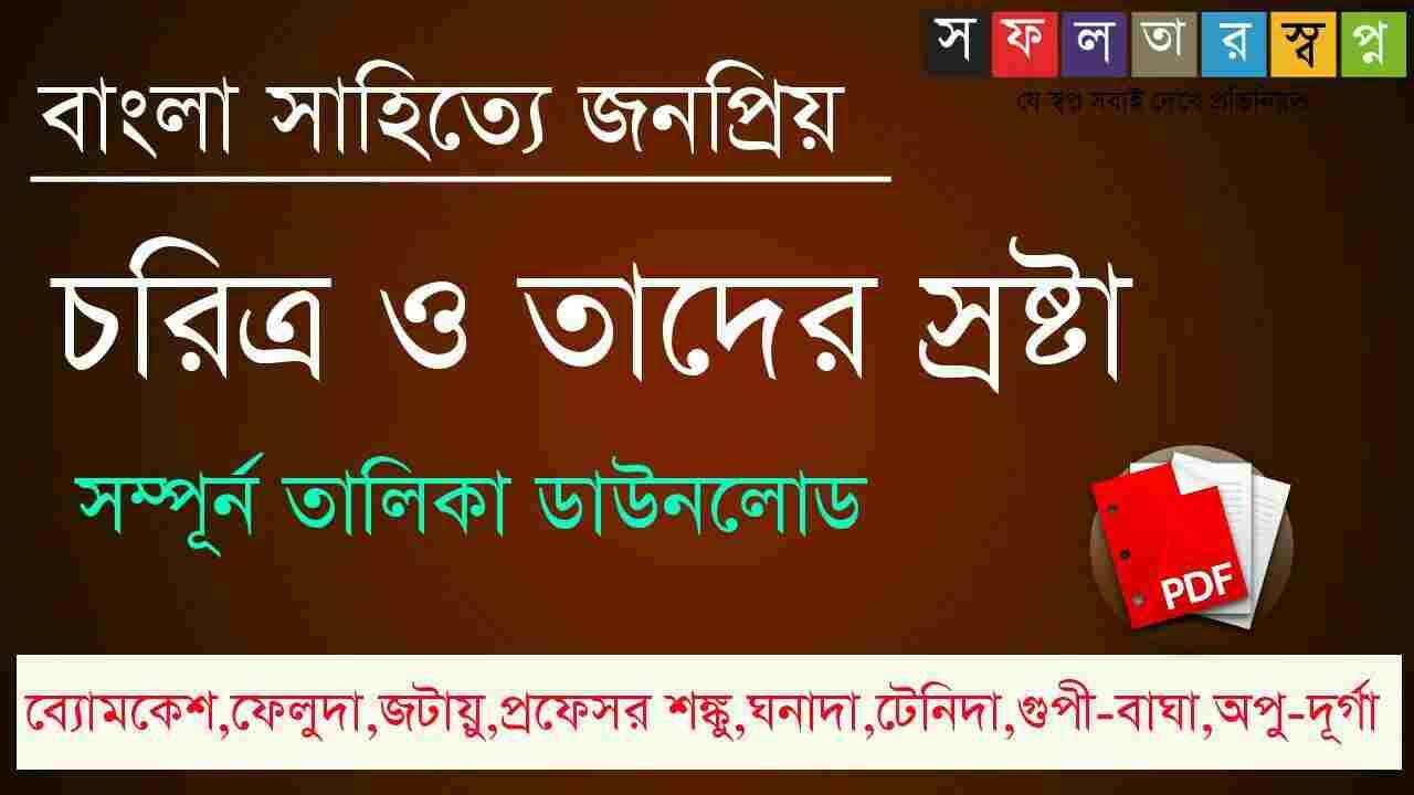 বাংলা সাহিত্যের বিভিন্ন চরিত্র এবং তাদের স্রষ্টা PDF-Most Popular Characters in Bangla literature