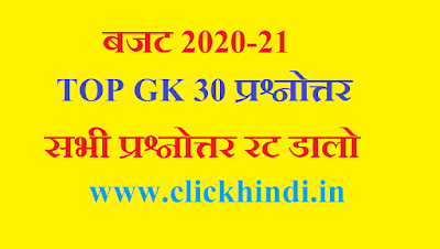 GK Question and Answers on Union Budget of India