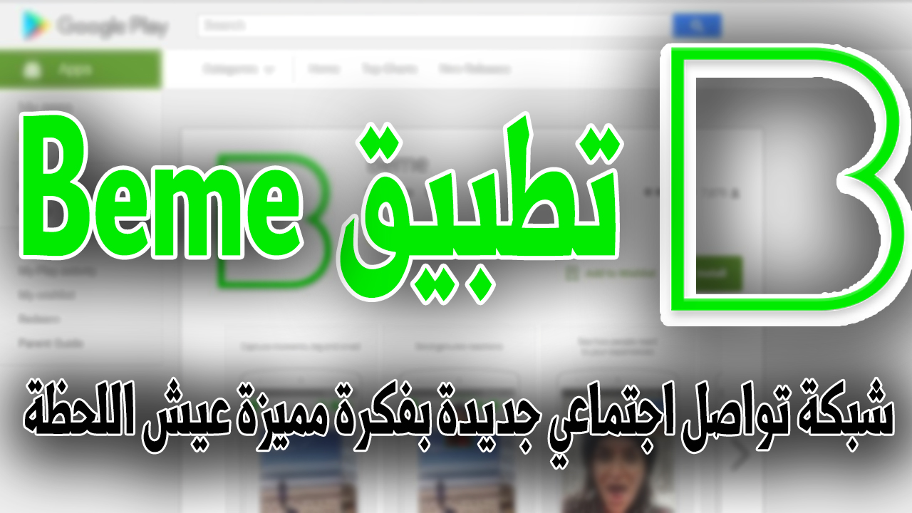 arabic app review beme