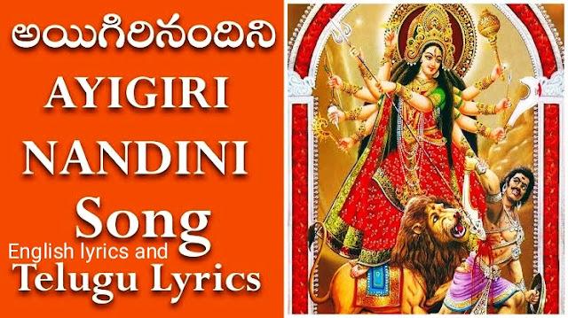 Ayigiri Nandini lyrics