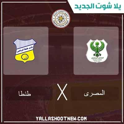 مشاهدة مباراة المصرى وطنطا بث مباشر اليوم 06-02-2020 فى الدورى المصرى