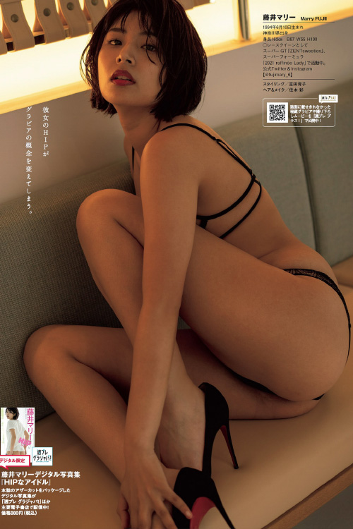 Mary Fujii 藤井マリー, Weekly Playboy 2021 No.28 (週刊プレイボーイ 2021年28号)