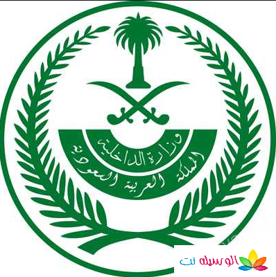 الدول المصرح بها للدخول الى السعودية
