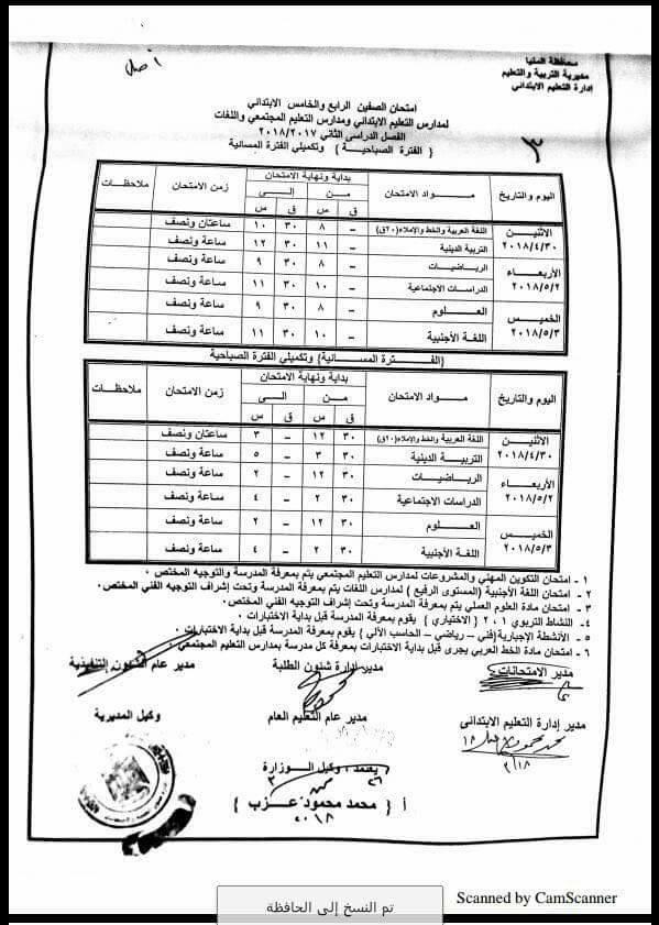 """جدول امتحانات الصف الرابع الأبتدائي محافظة المنيا الترم الثاني 2018 """"آخر العام"""""""