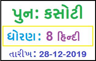 STD 8 Hindi Punah Kasoti (Re-Test) Date- 28.12.2019