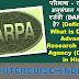 परिभाषा - रक्षा उन्नत अनुसंधान परियोजना एजेंसी (DARPA) क्या है? [Definition - What is Defense Advanced Research Projects Agency (DARPA)? in Hindi]