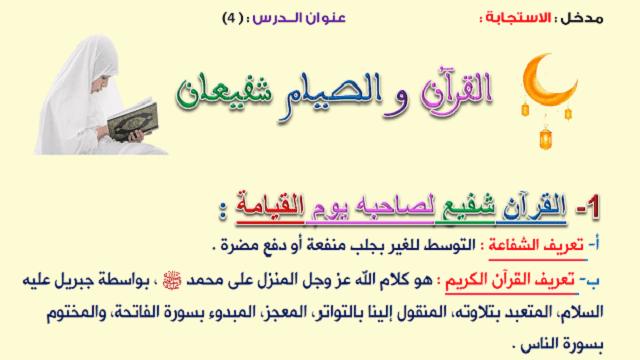 """درس القرآن والصيام شفيعان """"حديث القرآن والصيام شفيعان"""" للسنة الثانية إعدادي"""