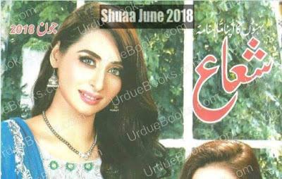 Shuaa Digest June 2018