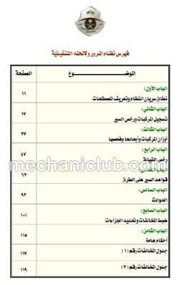 كتاب نظام المرور في السعودية ولائحته التنفيذية PDF