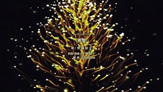 "Hellominju.com: 進撃の巨人The Final Season アニメ エンディングテーマ  『衝撃 (安藤裕子)』 Attack on Titan Season4  ED "" Shock(Yuko Ando)"" | Hello Anime !"