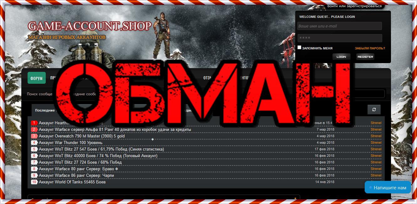 Game-account.shop - Отзывы, сайт мошенников