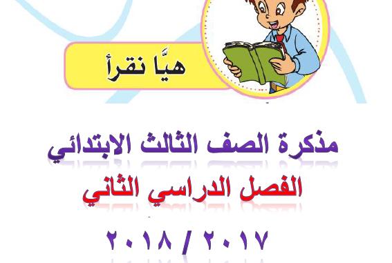 مذكرة اللغة العربية بالقرائية الصف الأول و الثاني و الثالث الابتدائي الفصل الدراسي الثاني 2018