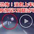 【灵异事件】泰恐怖!没有上半身!行车纪录器深夜惊见1双腿过马路