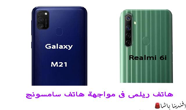 realmi 6i, ريلمى 6i, سعر realmi 6i, مواصفات realmi 6i, هاتف realmi 6i, مواصفات galaxy m21, سعر  samsung galaxy m21, galaxy m21, galaxy m21