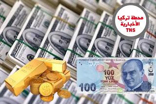 سعر الليرة التركية مقابل العملات الرئيسية الأحد 13/9/2020