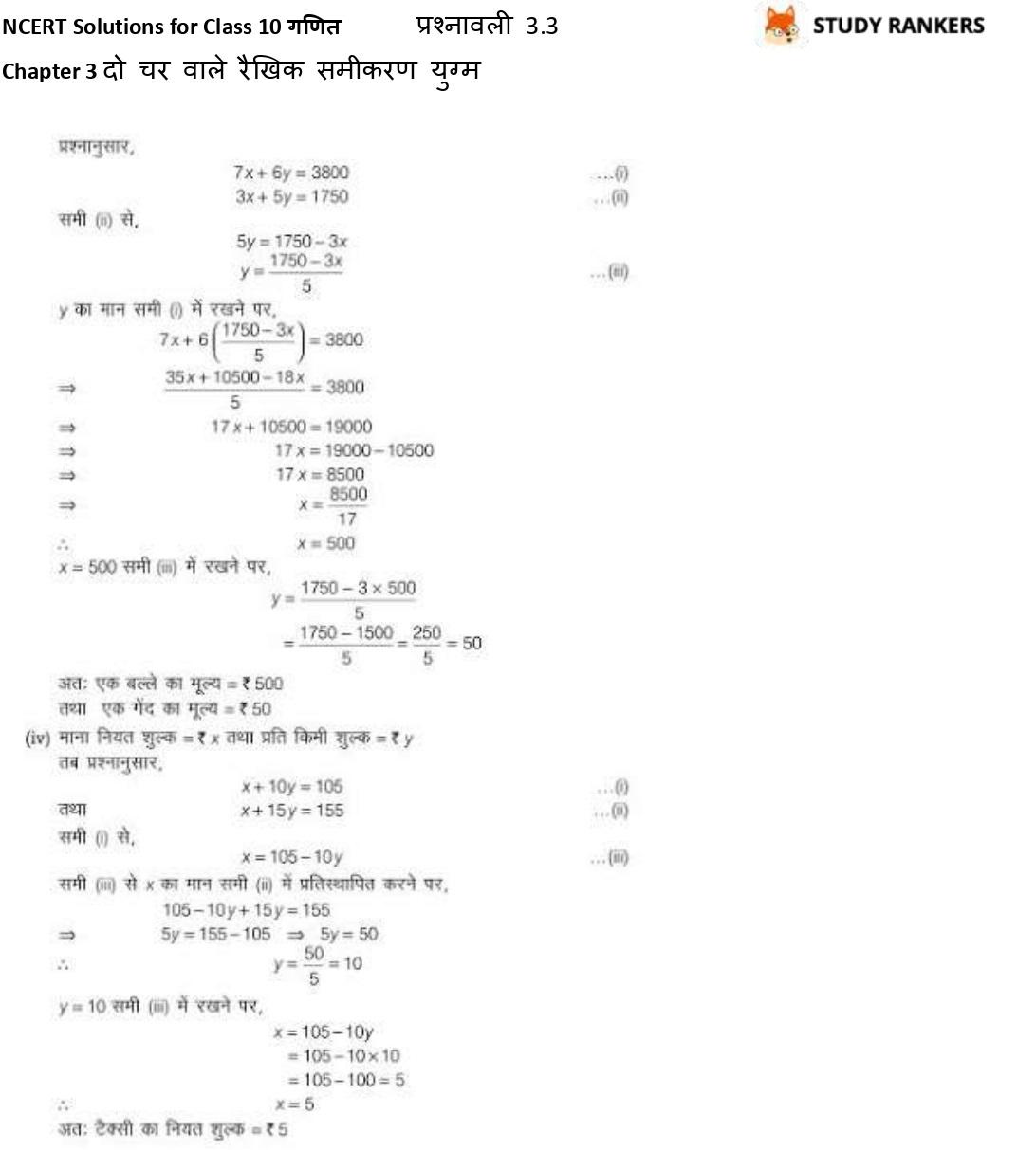 NCERT Solutions for Class 10 Maths Chapter 3 दो चर वाले रैखिक समीकरण युग्म प्रश्नावली 3.3 Part 6