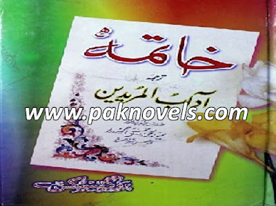 Khatima Translation Adab Ul Mureedain Urdu Book