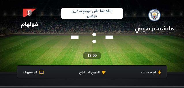 مشاهدة مباراة مانشستر سيتي وفولهام بث مباشر بتاريخ 05-12-2020 الدوري الانجليزي