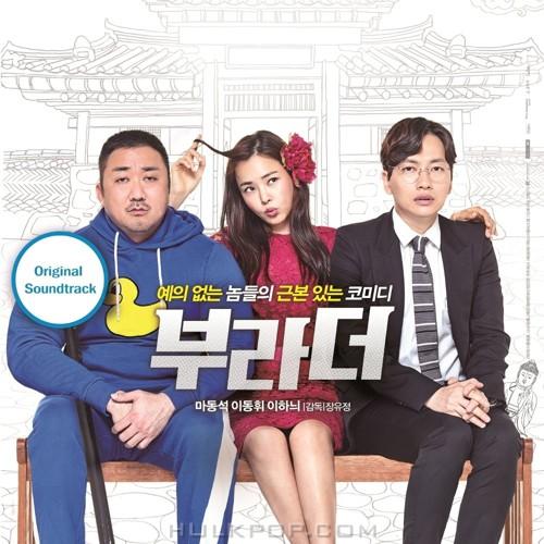 Kim Jun Seong, Kim Ji Ae – The Bros OST