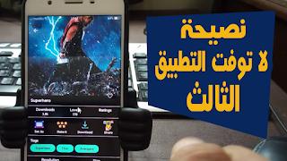 شاهد اي فيديو على اليوتوب مهما كانت لغته باللغة العربية و تحميل تطبيق لانشر هدية
