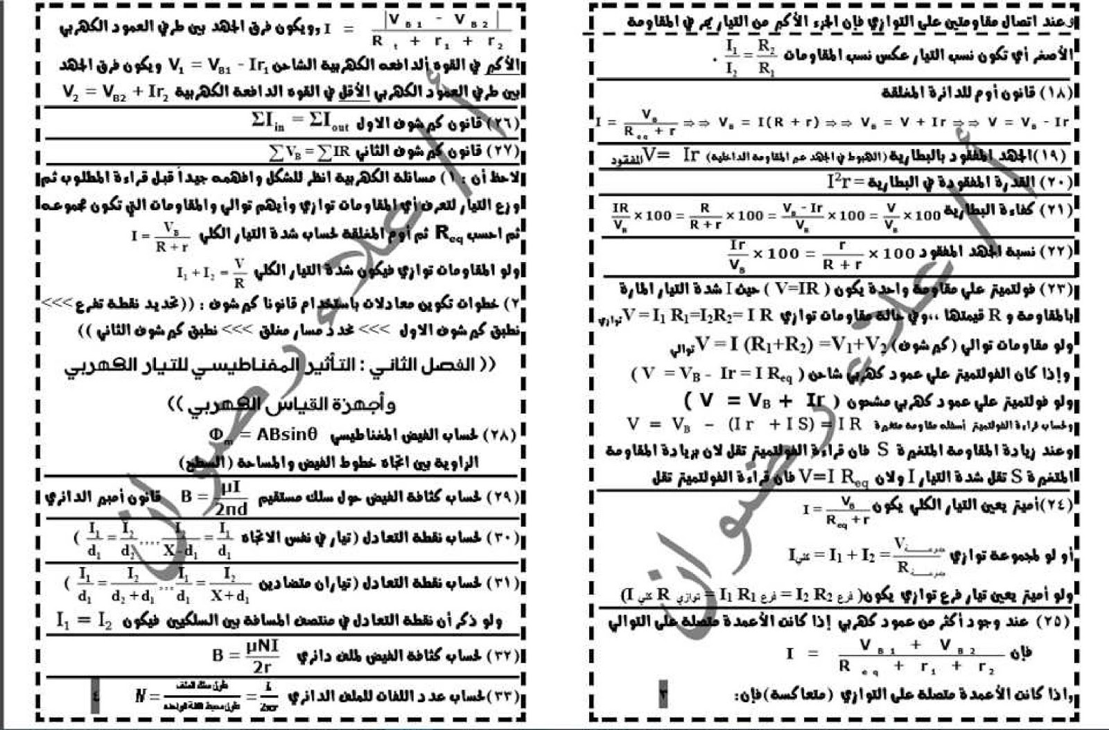 كل قوانين الفيزياء لثالثة ثانوي أ/ علاء رضوان 0%2B%25281%2529