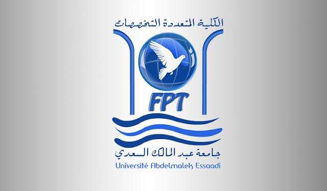 استعمال الزمن الجديد الخاص بجامعة عبد الملك السعدي تطوان مرتيل