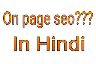 On Page Seo Kya Hai? Hindi Mai.