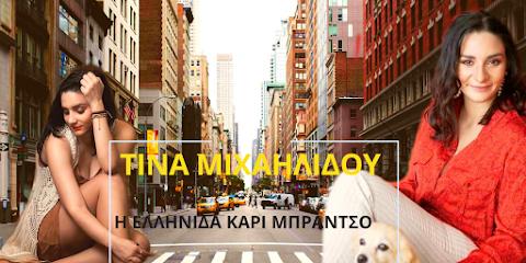 Η Ελληνίδα ''Κάρι Μπράντσο'' Τίνα Μιχαηλίδου μας μιλάει για το blogging και την ζωή της