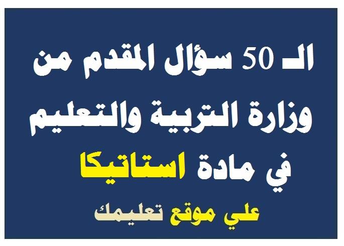 إجابة 50 سؤال في مادة استاتيكا من وزارة التربية والتعليم ثانوية عامة 2020