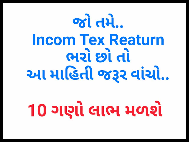 Income Tex Return Filling Benefit by Governments