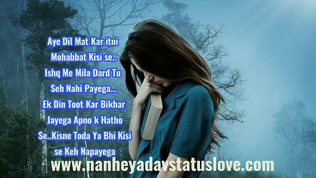 Whatsapp-Bewafa-Status & Bewafa Shayari For Whatsapp Status in Hindi