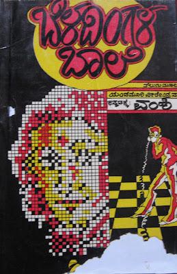 Beladingala Baale novel cover page