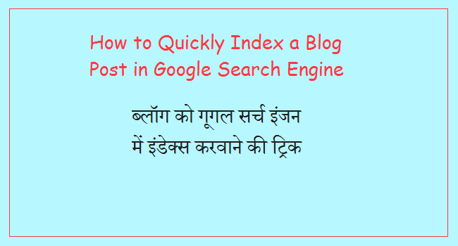 blog post ko google search engine me jaldi index karwane ki triks, blogger blog ki post ko google me fast index kaise kare, blog post ko google me top par lane ki jankari