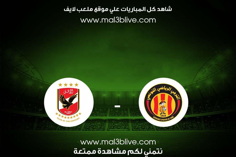 مشاهدة مباراة الترجي التونسي والأهلي بث مباشر اليوم الموافق 2021/06/19 في دوري أبطال أفريقيا