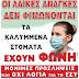 Σύλλογος εργαζομένων Νοσοκομείου Πρέβεζας Κάλεσμα για κινητοποίηση για την υγεία και ενάντια στις συνδικαλιστικές διώξεις 26/05