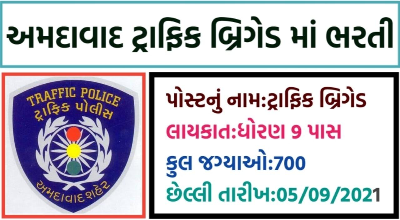 Ahmedabad Traffic Trust Recruitment 2021,Ahmedabad traffic brigade salary,Traffic Brigade Bharti 2021,Ahmedabad traffic trust website,Actptrbrecuitments com,Actptrbrecuitments com apply online
