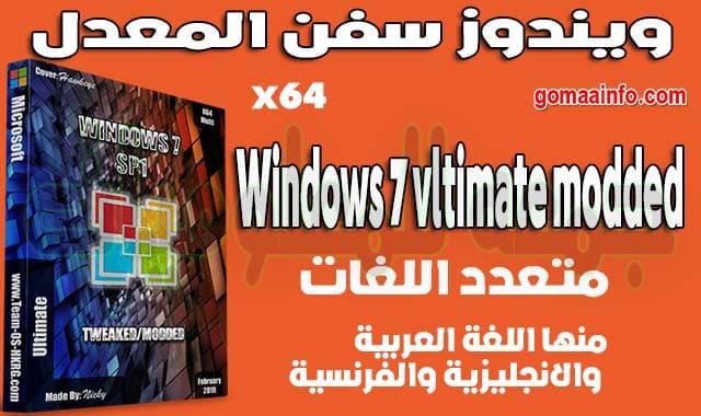 تحميل ويندوز سفن المعدل Windows 7 ultimate modded x64 متعدد اللغات