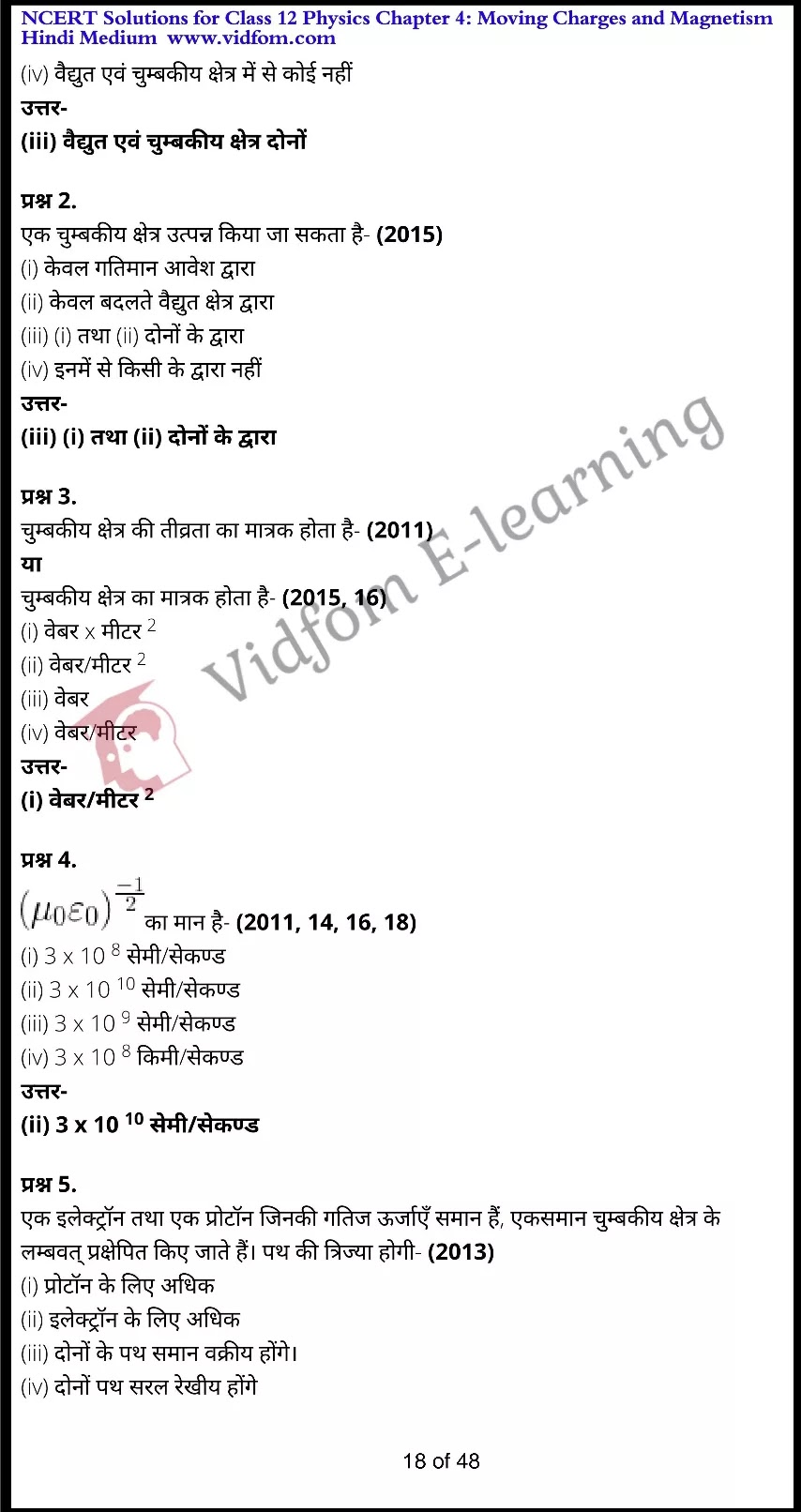 class 12 physics chapter 4 light hindi medium 18