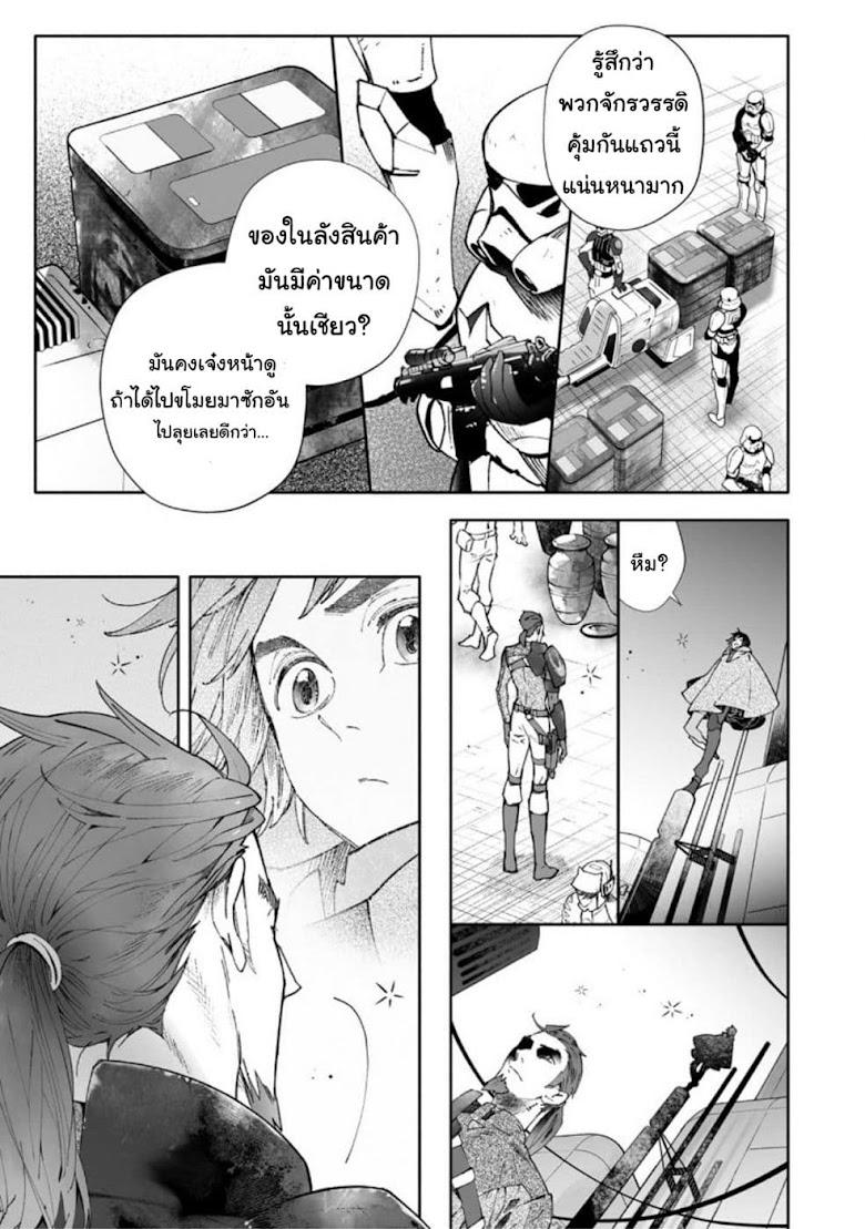 STAR WARS Rebels - หน้า 13