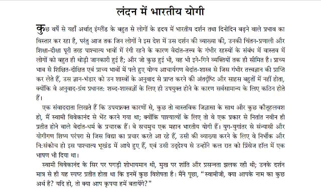 Guru-Shishya Samvad Hindi PDF Download Free