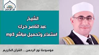 الشيخ عبدالناصر حرك mp3