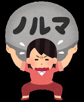 重いノルマのイラスト(私服・女性)