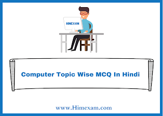 Computer Topic Wise MCQ In Hindi