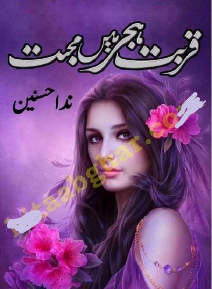 qurbat-e-hijar-mein-mohabbat-novel-pdf-download