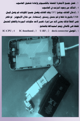 مجلة الاعطال _ في صيانة الموبايل