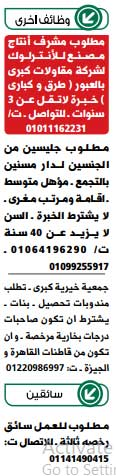 وظائف اليوم من الأهرام والوسيط الجمعة 4-9-2020