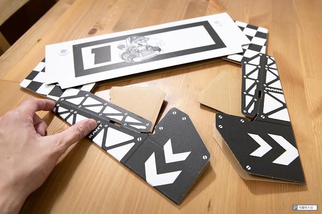 【遊戲】任天堂 AR 競速玩起來《瑪利歐賽車實況:家庭賽車場》 - 記得先將兩側緩慢拉出來,再按壓折線把它立起來
