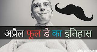 April fool day history in hindi, 1 april history in hindi, april fool itihas