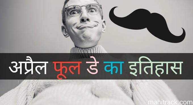 अप्रैल फूल दिवस क्यों मनाया जाता है? | April Fool Day History In Hindi