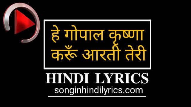हे गोपाल कृष्णा करूँ आरती तेरी - He Gopal Krishna Karu Aarti Teri Lyrics - Anuradha Paudwal